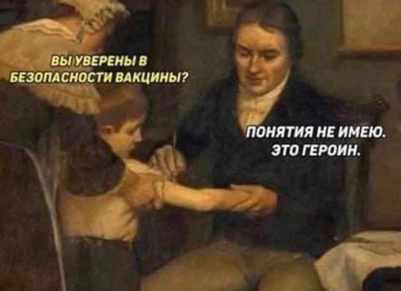 И снова о вакцинации «фото»