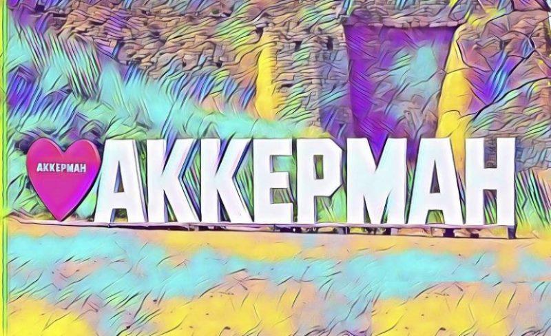 В Аккермане установят бронзовый макет центра города за грантовые деньги «фото»