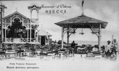 Лето в Одессе: как это было раньше (фото) «фото»