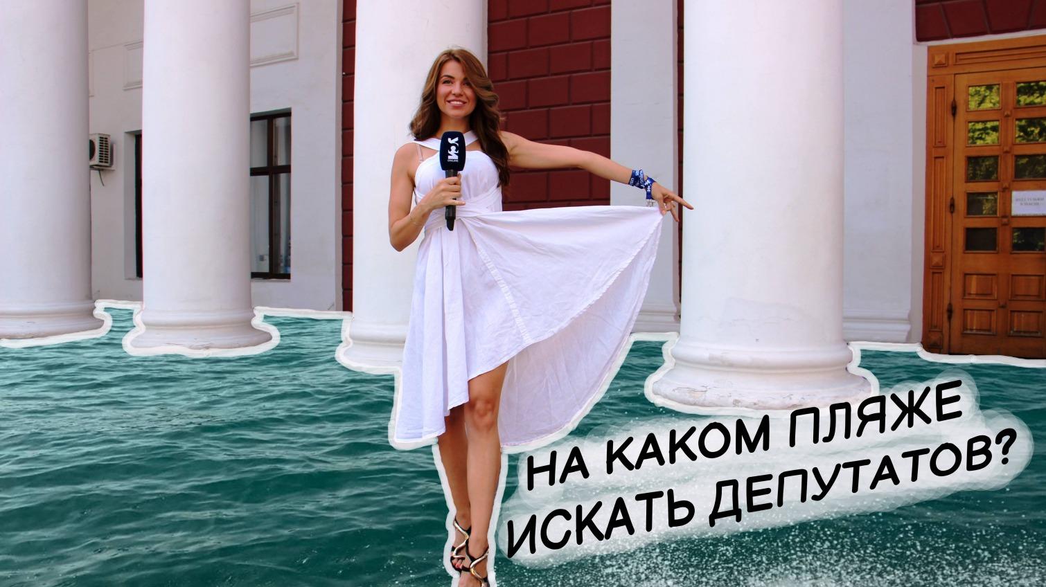На каком одесском пляже отдыхают депутаты (видео) «фото»