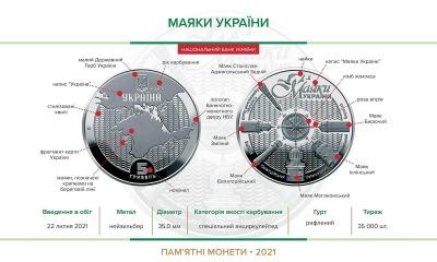 Нацбанк выпустит памятную монету «Маяки Украины» (аудио) «фото»