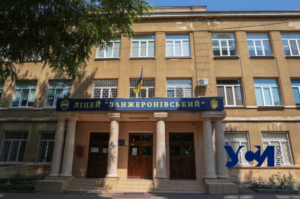 В Одессе планируют капремонт «Ланжероновского» лицея за 28 миллионов (фото, аудио) «фото»