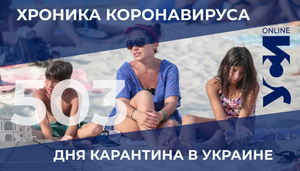 Хроника COVID-19: Одесса и область снова в лидерах по новым заражениям «фото»