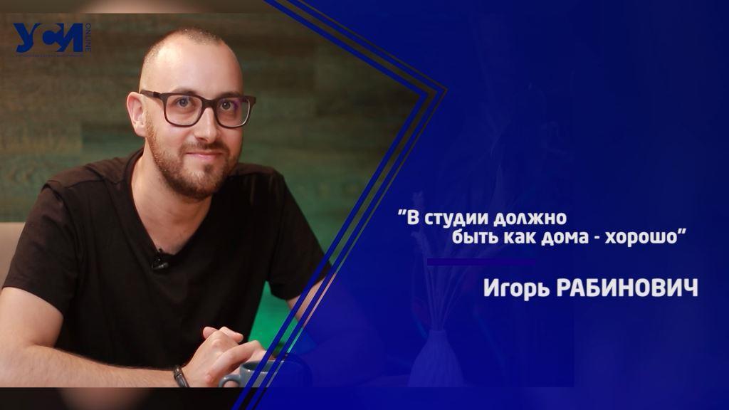 В студии должно быть, как дома – хорошо, — звукорежиссер Игорь Рабинович (видео, фото) «фото»