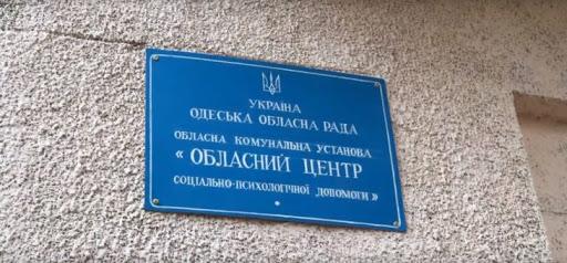 Угроза пожара: одесскому центру социально-психологической помощи срочно нужен ремонт «фото»
