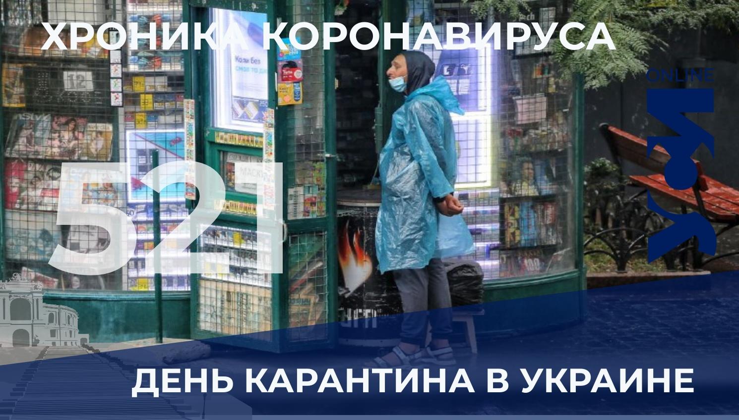 Хроники пандемии: в Одесской области умерли три человека «фото»