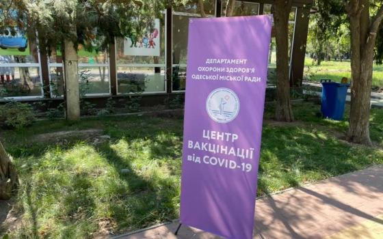 Новый центр массовой вакцинации в Одессе будет работать ежедневно (фото) «фото»