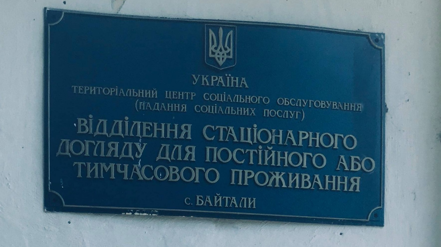 Постояльцы жалуются: Ананьевский центр соцобслуживания не приспособлен для инвалидов «фото»