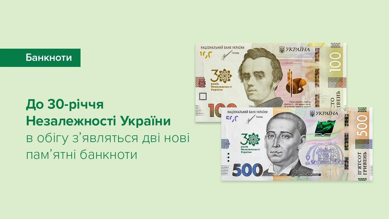 Ко Дню Независимости в Украине выпустят две памятные банкноты «фото»