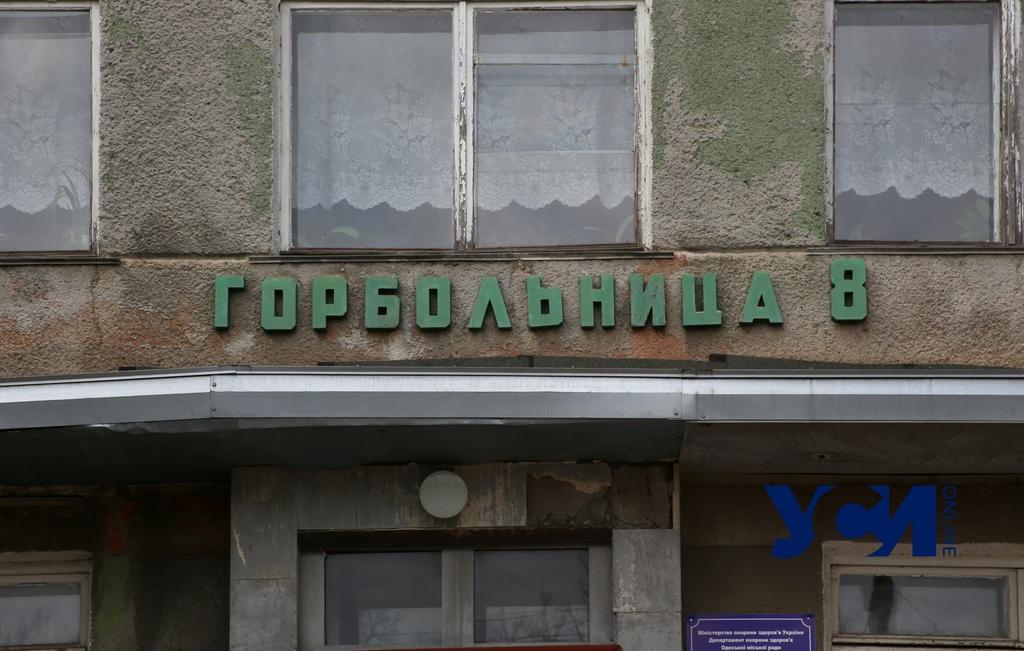 В Одессе потратят 14 миллионов на кислородные станции для 8-й больницы «фото»