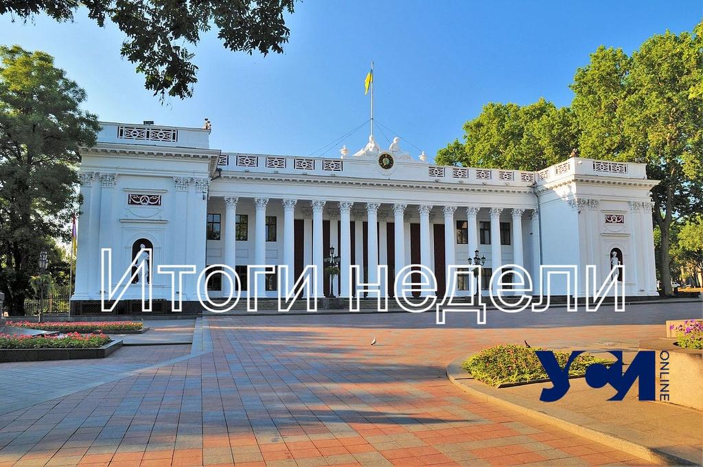 Сессия горсовета и взрыв на почте: итоги уходящей недели в Одессе «фото»