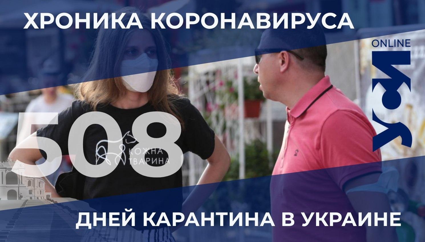 COVID-19: Одесская область на втором месте по заболеваемости «фото»