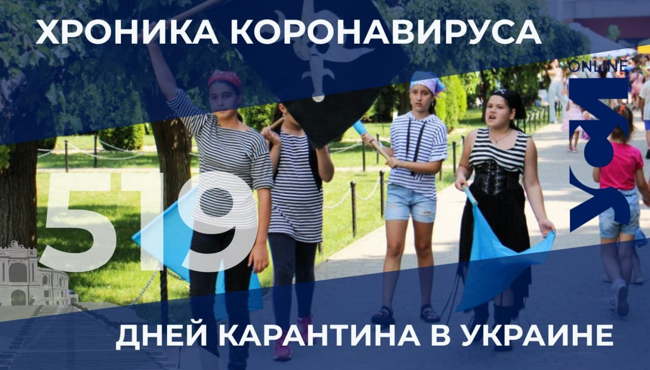 COVID-19: в Одесской области 1 летальный случай за сутки «фото»