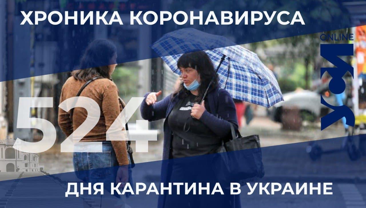 Одесская область снова в лидерах по количеству заболевших COVID-19 за сутки «фото»