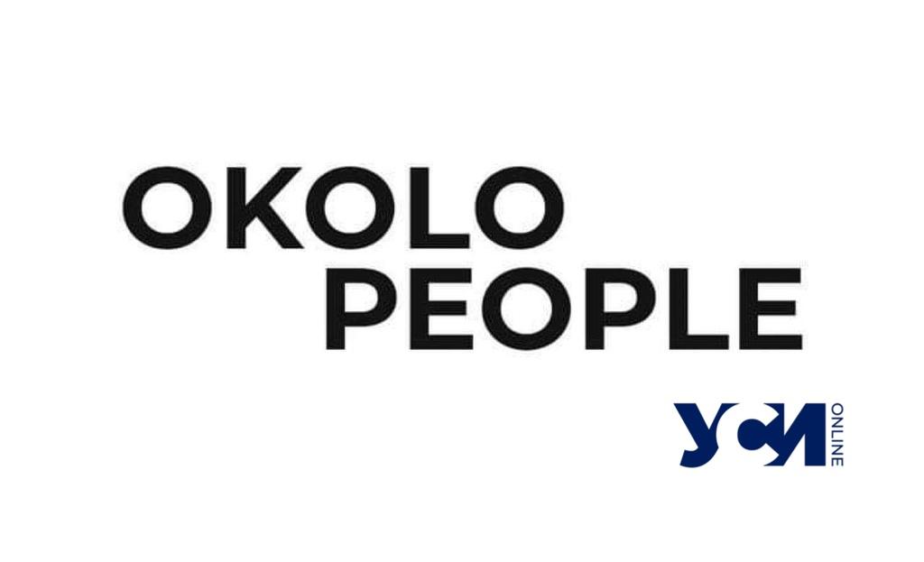 Андрей Герус в новом проекте УСИ OKOLO PEOPLE (анонс) «фото»