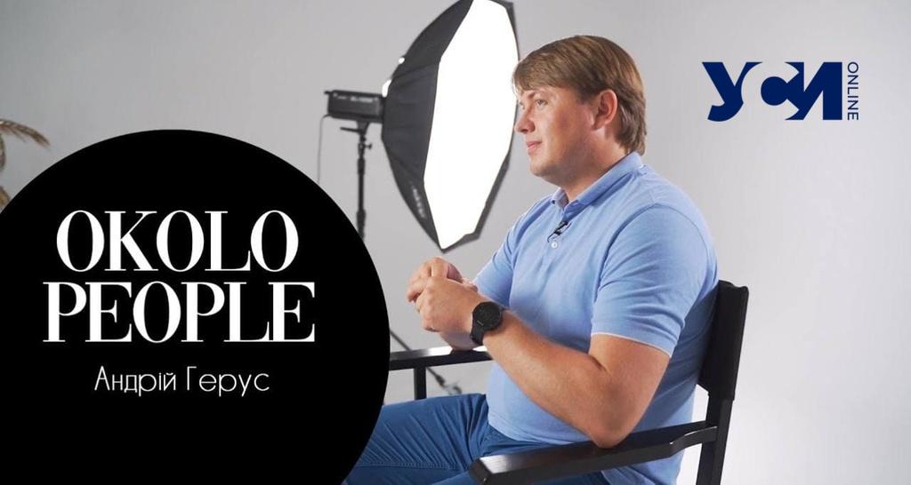 Андрей Герус в первом выпуске программы OKOLO PEOPLE (видео) «фото»