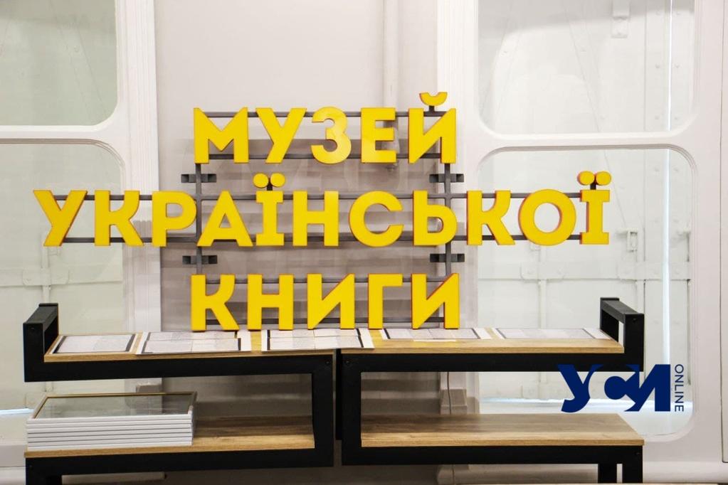 Украина 30+: в одесской библиотеке показали уникальные книги (фото, аудио) «фото»