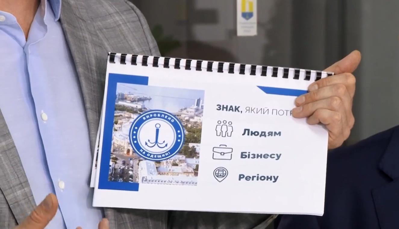 Лучших производителей Одесской области будут отмечать «знаком качества» (фото) «фото»