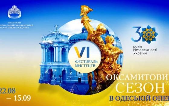 «Бархатный сезон» в Одесском оперном: театр готовит подарок ко Дню Независимости «фото»