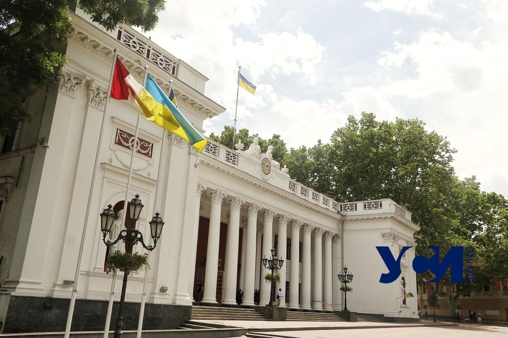 В мэрии Одессы расширяют штат сотрудников «фото»