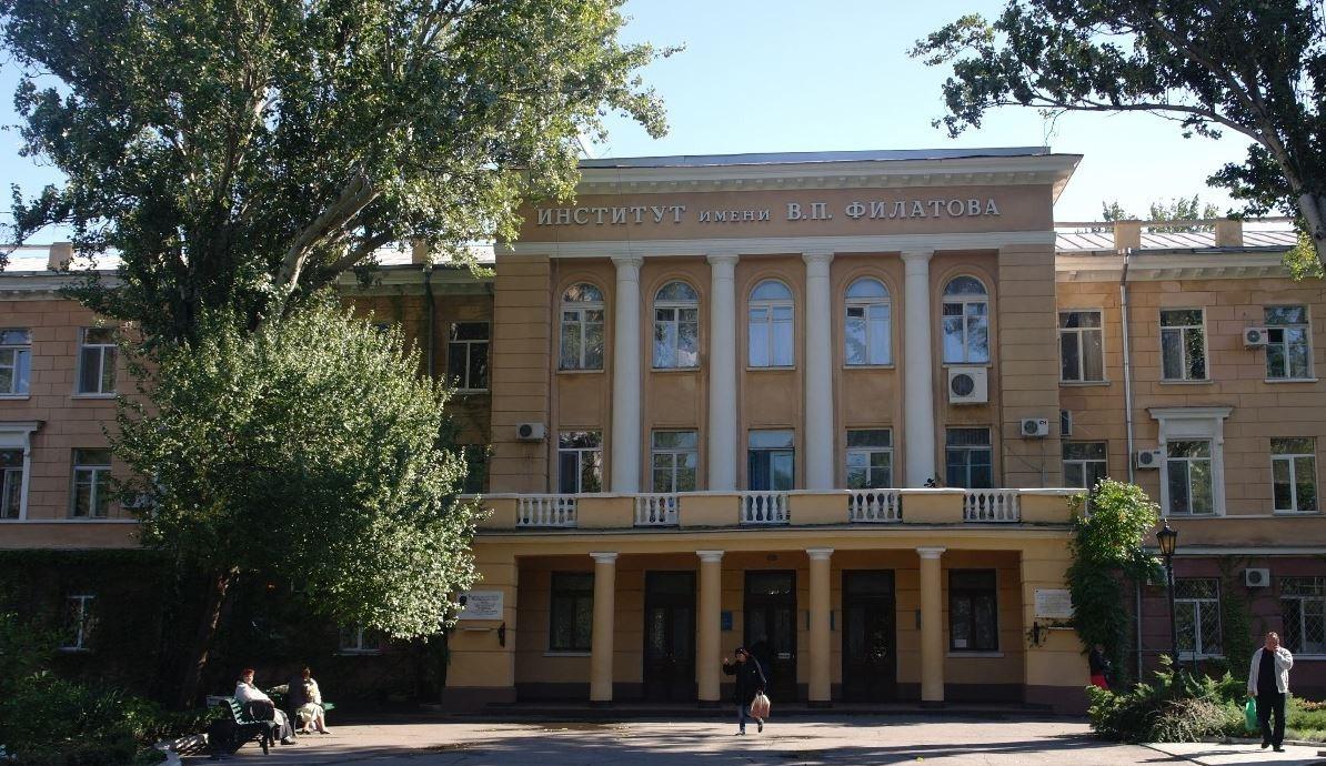Одесский институт Филатова получил статус Национального научного центра «фото»