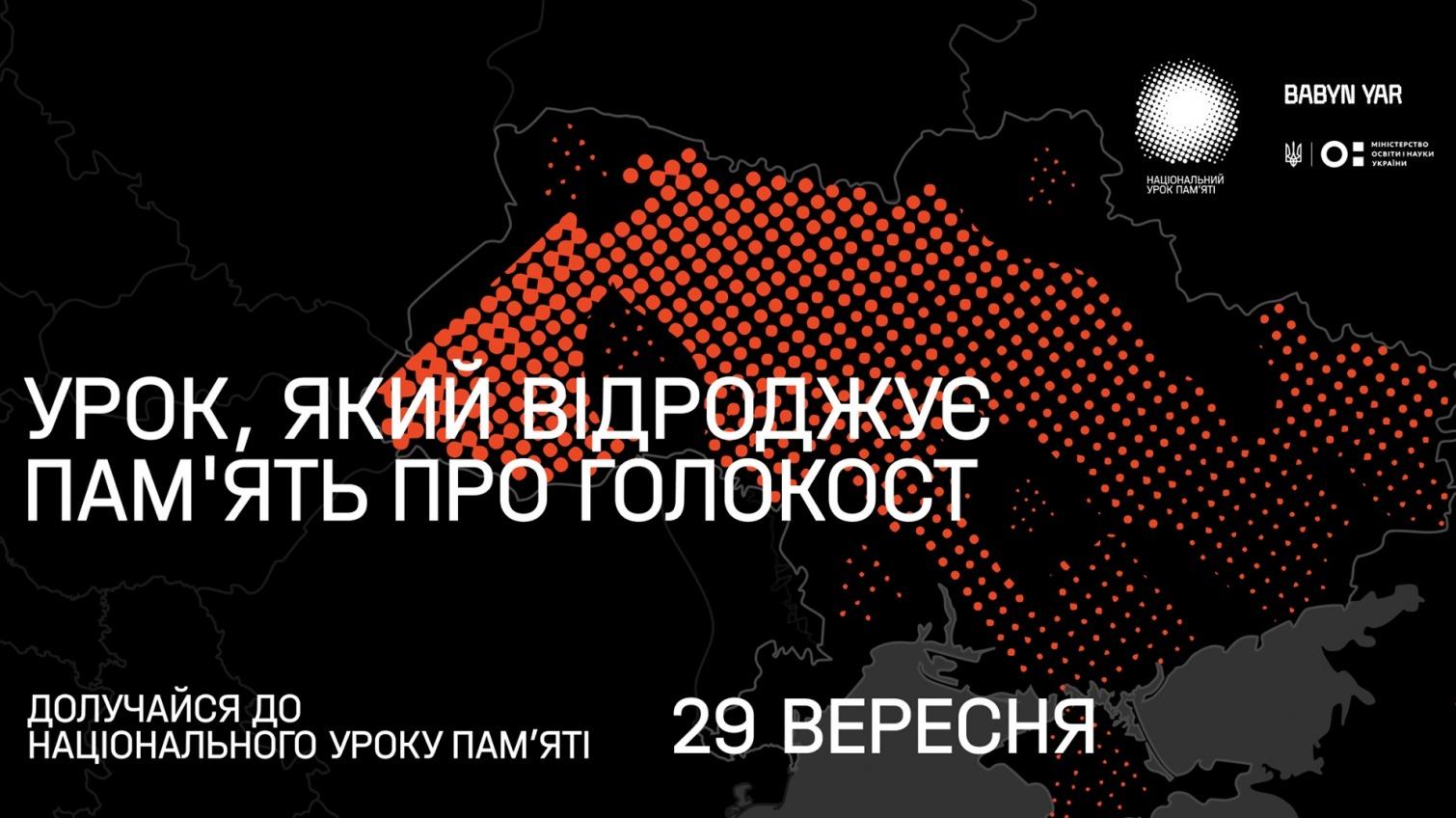 Одесским школьникам расскажут о трагедии Бабьего Яра «фото»
