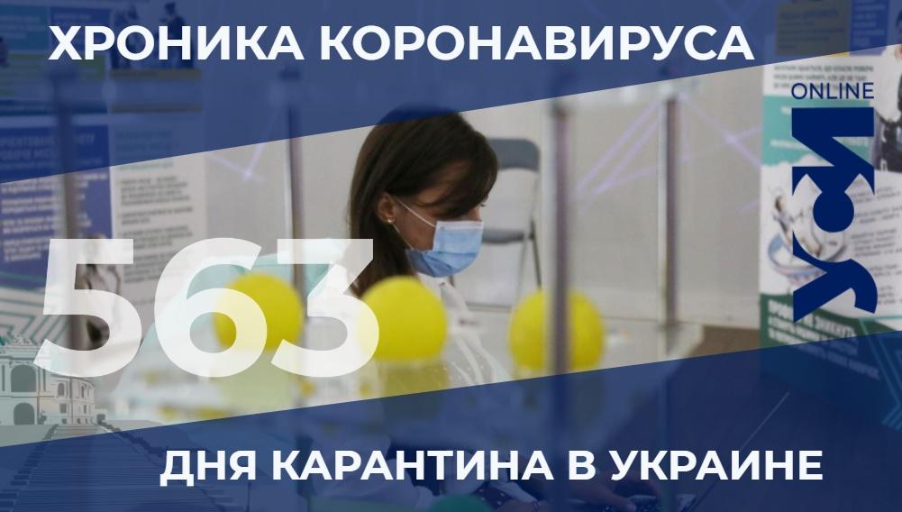 Хроники пандемии: в Одесской области – 485 заболевших за сутки «фото»