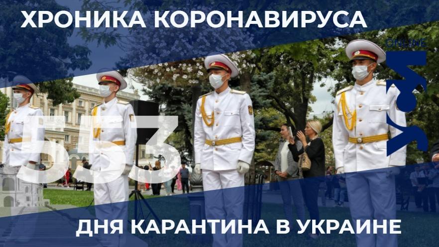 Хроника пандемии: за сутки в Одесской области умерли 16 человек «фото»