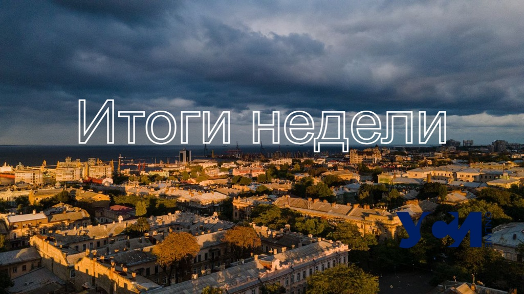 Желтая зона, закон об олигархах, победа Усика: итоги недели «фото»
