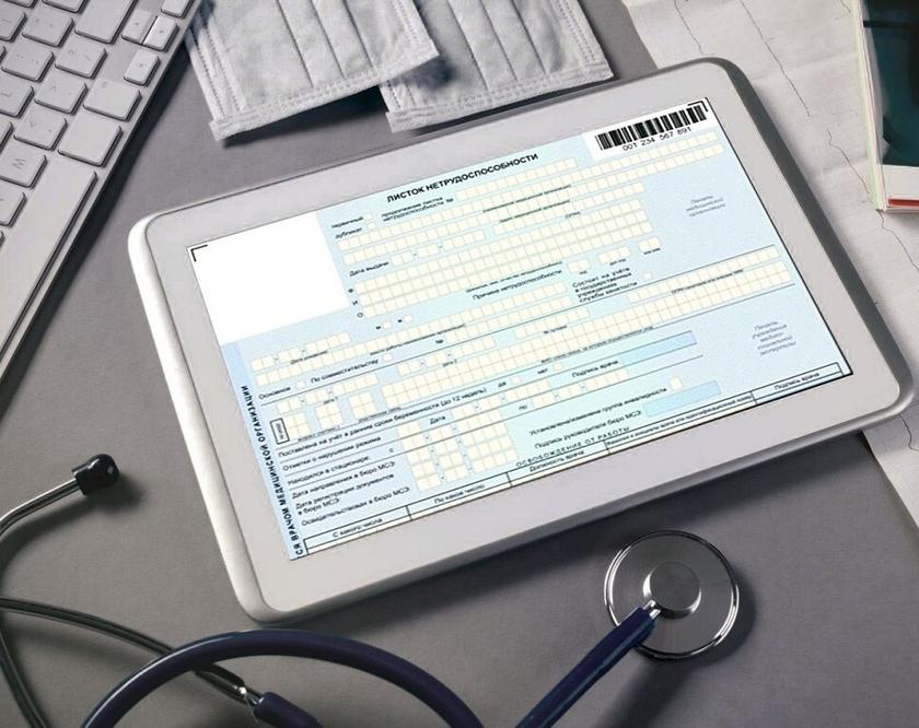 Переход на Е-больничный: как его получить и в чем преимущества «фото»
