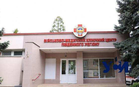 Одесский военный госпиталь покупает томограф за 20 миллионов «фото»