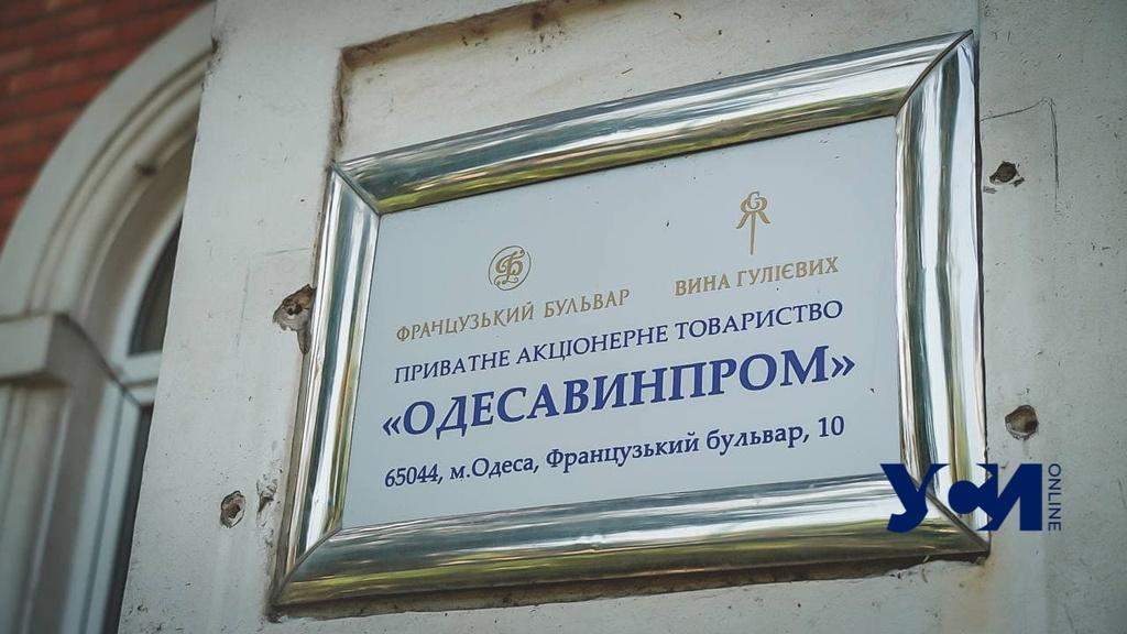 «Одессавинпром» нашел нового владельца (фото, аудио) «фото»