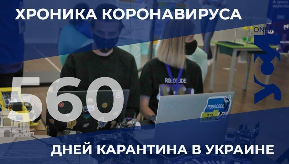 Пандемия: в Одесском регионе 442 новых заболевших за сутки «фото»