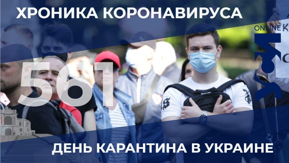 Хроника пандемии: в Одесской области 407 новых больных COVID-19 «фото»