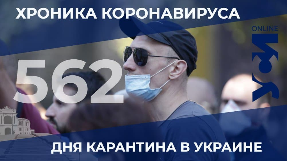 Пандемия: в Одесской области – 16 летальных случаев за сутки (аудио) «фото»