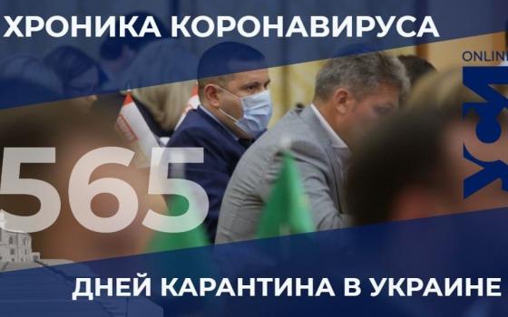 Хроника пандемии: в Одесской области 163 новых заболевших «фото»