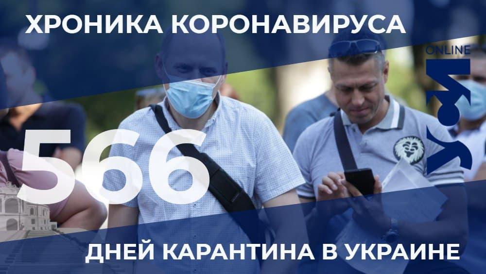 Пандемия: в Одесском регионе – 18 летальных за сутки «фото»