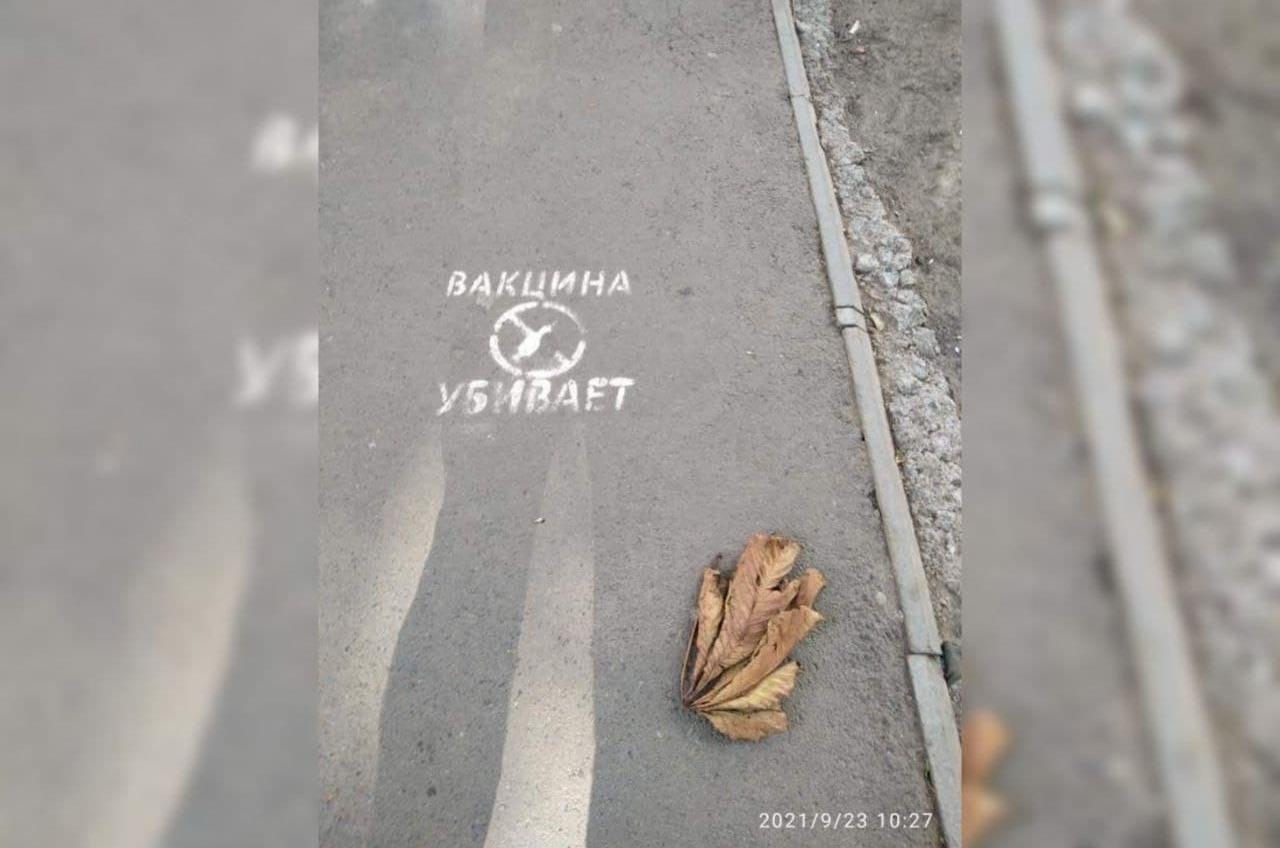 В Одессе антивакцинаторы используют трафареты для пропаганды (фото) «фото»