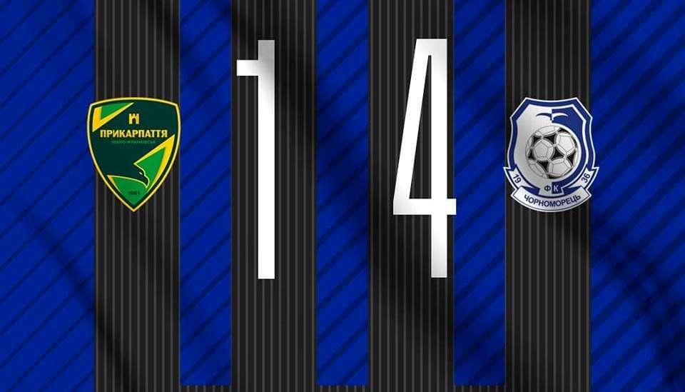 «Черноморец» оттянулся в Кубке Украины: победа 4:1, выход в 1/8 финала (фото) «фото»
