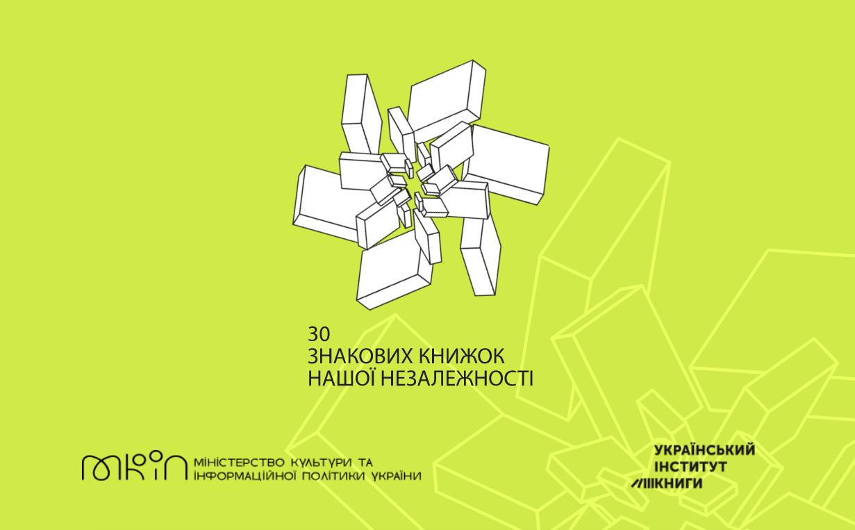 Топ-30 знаковых книг Украины: одесситам предлагают выбрать лучшие издания (видео) «фото»