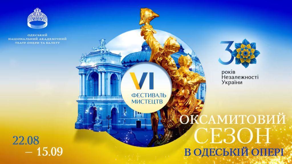 В центре Одессы завтра будет концерт под открытым небом «фото»