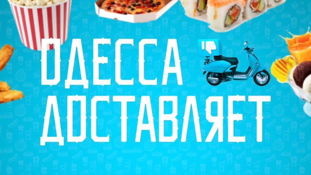 «Мы никогда не даем чеки навынос», — обзор доставки в Одессе (видео) «фото»