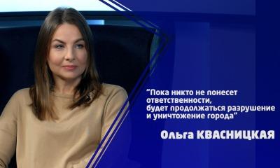 «Пока никто не несет ответственности, будет продолжаться разрушение города», — Ольга Квасницкая «фото»