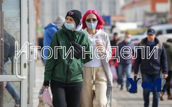 Итоги недели в Одессе: красная зона, всплеск вакцинации и проверки полиции «фото»