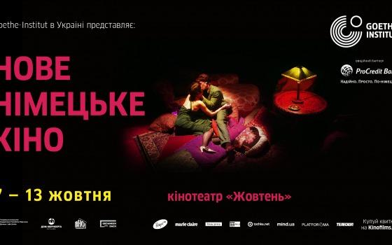 «Новое немецкое кино» покажут в Одессе «фото»