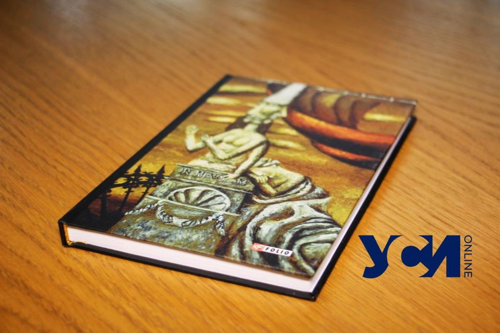 В Одессе презентовали книгу «Воспоминания об Александре Ройтбурде» и анонсировали книгу Данте с иллюстрациями художника (фото)
