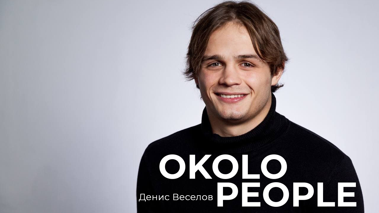 Денис Веселов в программе OKOLO PEOPLE (видео) «фото»