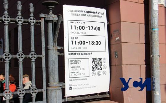 Одесский худмузей будет впускать только по сертификатам или отрицательным тестам «фото»