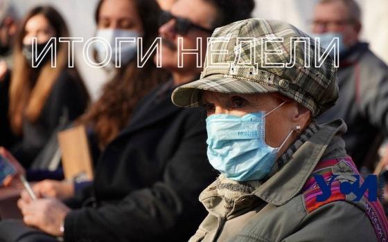 Одесса входит в красную зону, воспоминания о Ройтбурде и похороны освободителя города: итоги недели «фото»