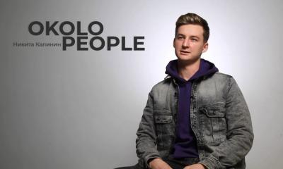 Никита Калинин в программе OKOLO PEOPLE (видео) «фото»